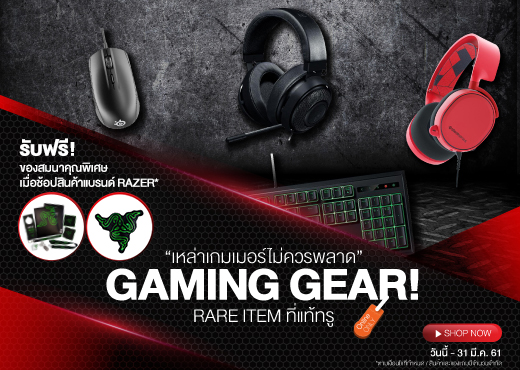 Dept2_2_GamingGear_5-31Mar18
