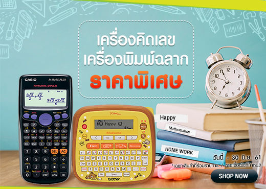 Dept9_Calculator&LabelPrinter_1-30Jun18