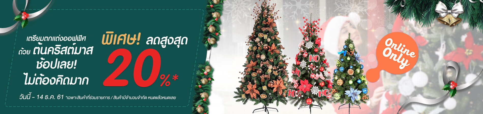 Online Exclusive Christmas Tree 1 Nov - 14 Dec 18