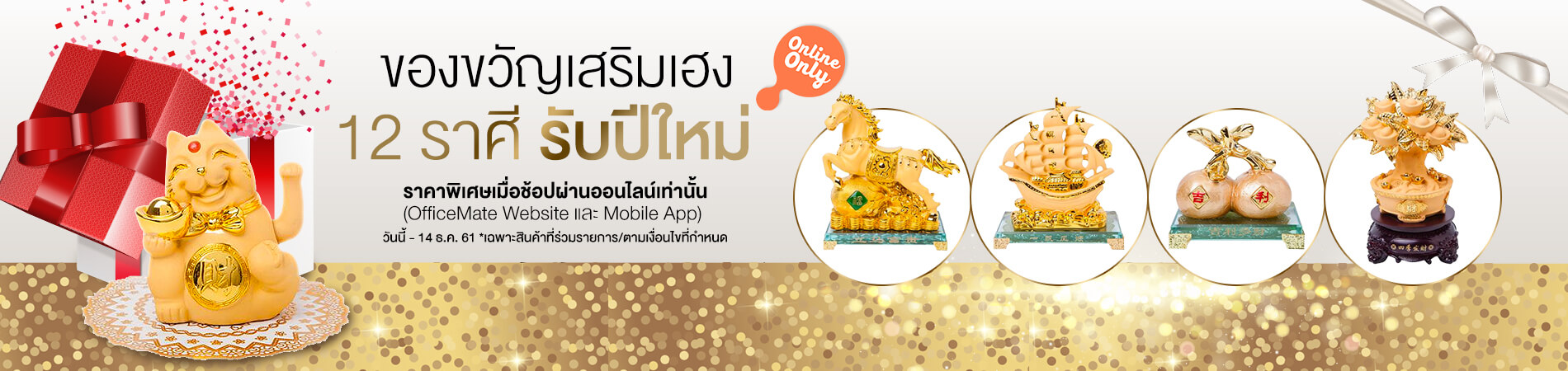 Lucky Charm Special Price on 1 NOV -14 DEC 18