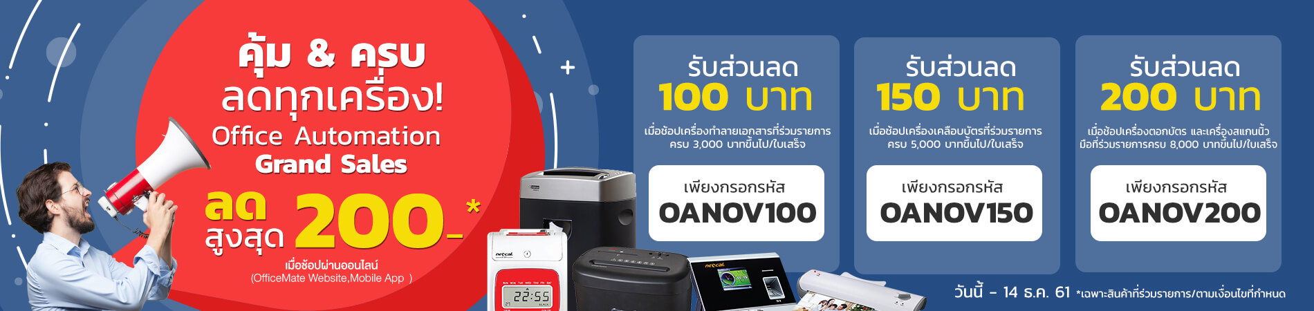 Office Automation Grand Sales _1Nov-14Dec18