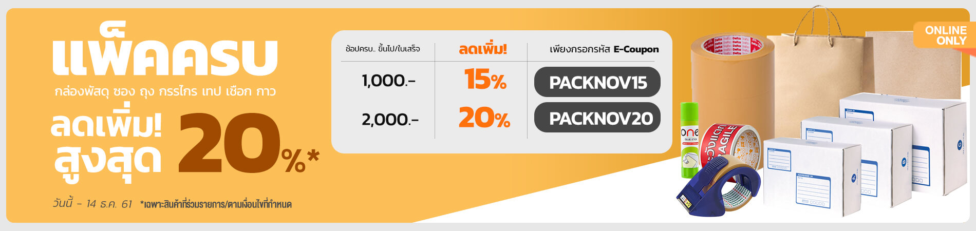 Online Exclusive SME Packing 1Nov -14Dec 18