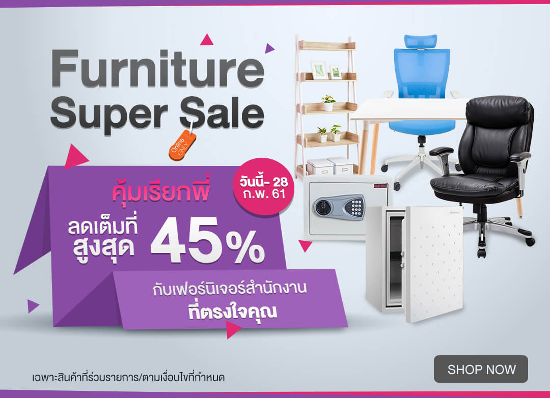 Hero_Furniture_SuperSale_1-28_Feb18