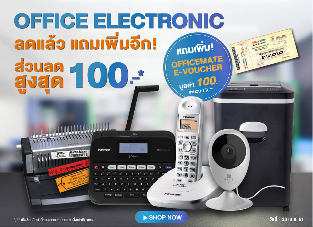 Hero_OfficeElectronic_12-30Apr18