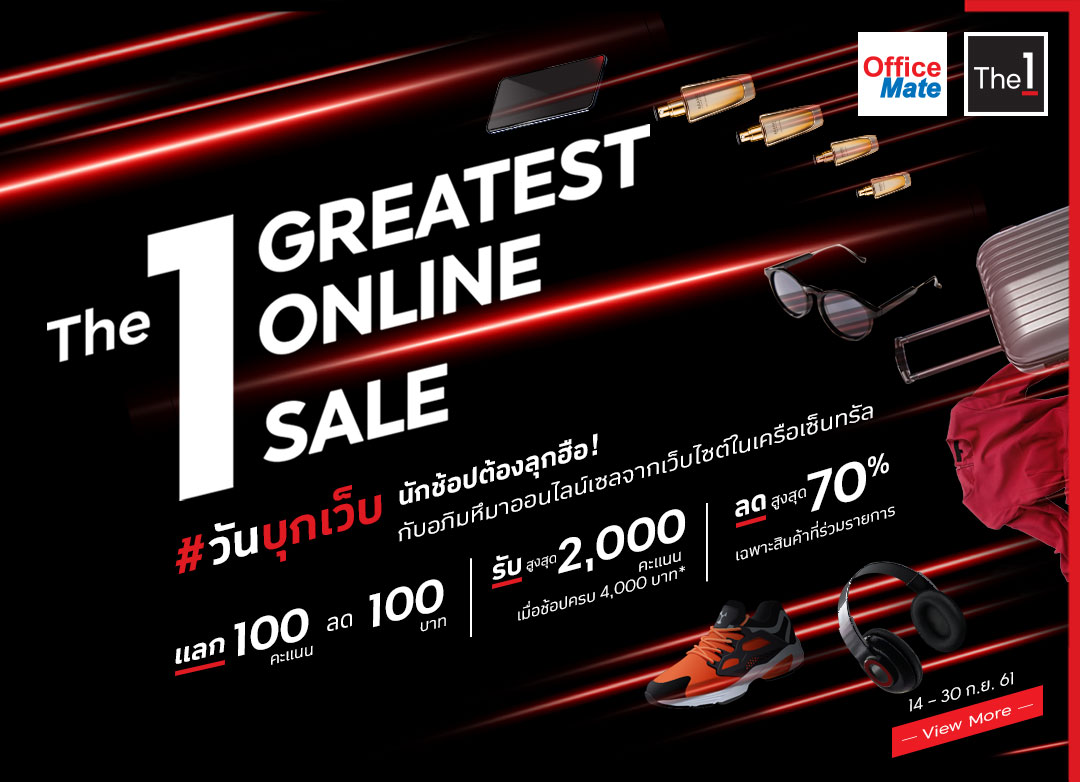 Hero_Web_T1GreatestOnlineSale_14-21Sep18