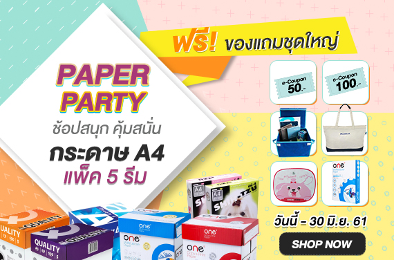 Sub1__PaperParty_11-30Jun18